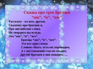 "Сказка про трех братцев ""am"", ""is"", ""are"". Расскажу - ка вам, друзья, Сказочк"