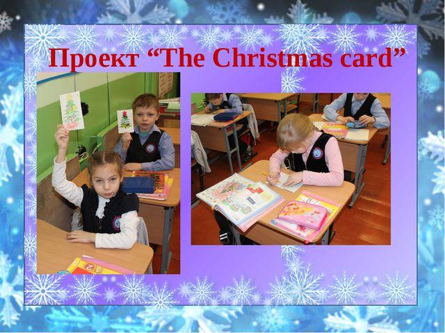 "Проект ""The Christmas card"""