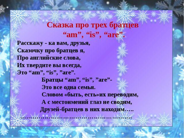 "Сказка про трех братцев ""am"", ""is"", ""are"". Расскажу - ка вам, друзья, Сказочк..."