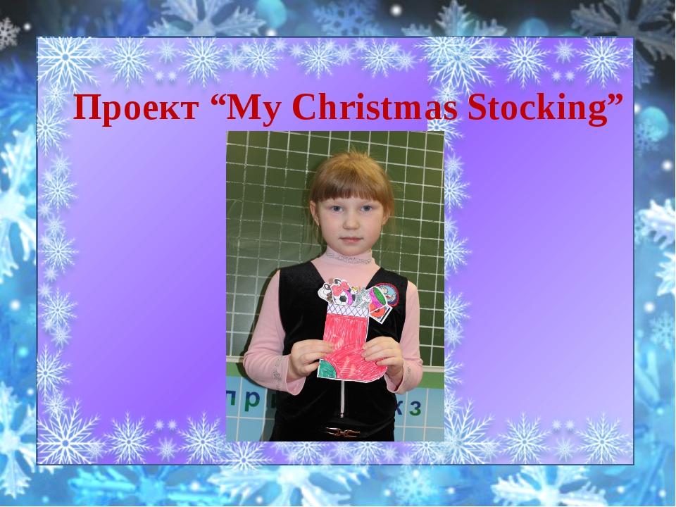 """Проект """"My Christmas Stocking"""""""
