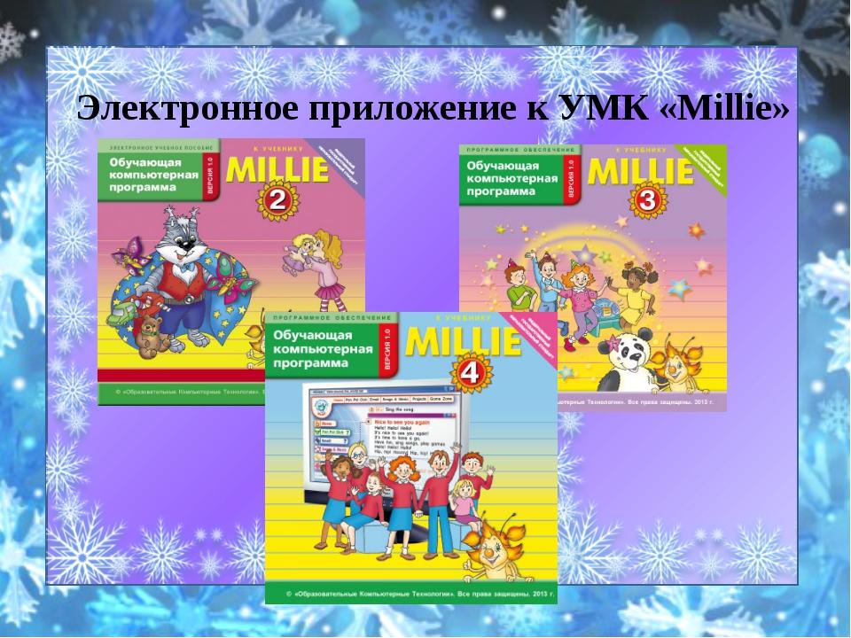 Электронное приложение к УМК «Millie»