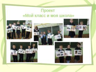 Проект «Мой класс и моя школа»