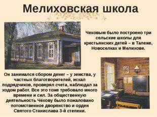 Мелиховская школа Чеховым было построено три сельские школы для крестьянских