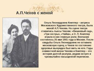 А.П.Чехов с женой Ольга Леонардовна Книппер – актриса Московского Художествен