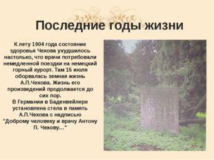 Последние годы жизни К лету 1904 года состояние здоровья Чехова ухудшилось на