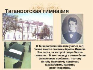 Таганрогская гимназия В Таганрогской гимназии учился А.П. Чехов вместе со сво