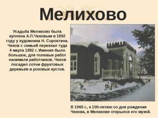 Мелихово Усадьба Мелихово была куплена А.П.Чеховым в 1892 году у художника Н.