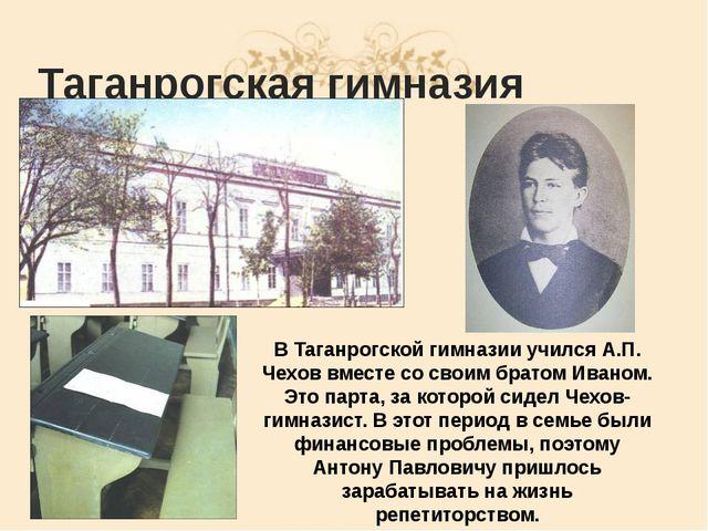 Таганрогская гимназия В Таганрогской гимназии учился А.П. Чехов вместе со сво...