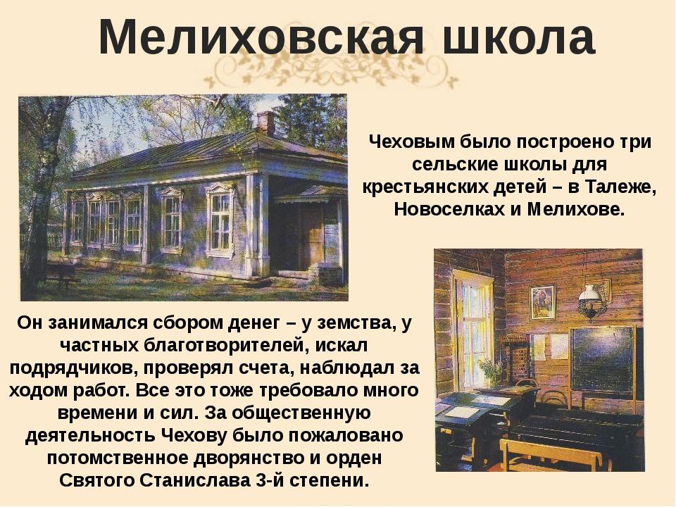 Мелиховская школа Чеховым было построено три сельские школы для крестьянских...