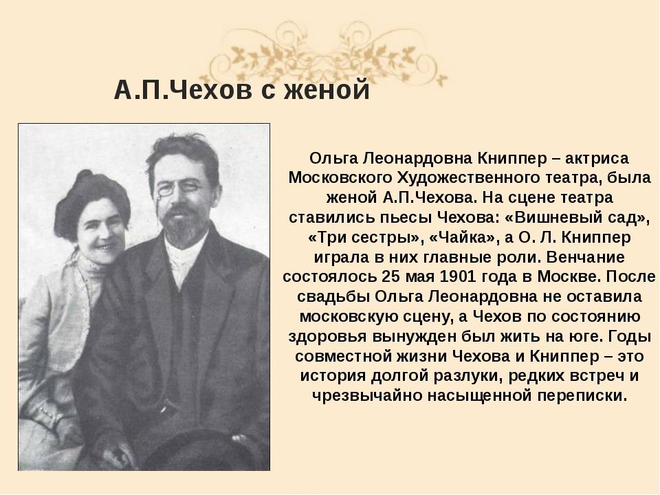 А.П.Чехов с женой Ольга Леонардовна Книппер – актриса Московского Художествен...