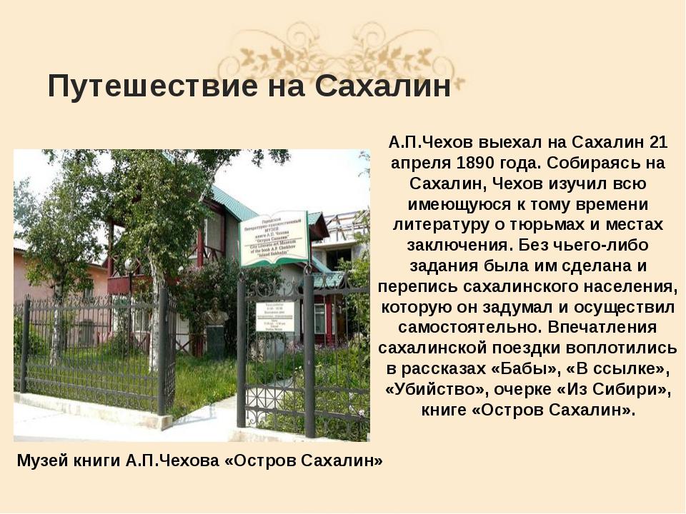Путешествие на Сахалин Музей книги А.П.Чехова «Остров Сахалин» А.П.Чехов выех...