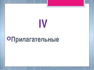 IV Прилагательные