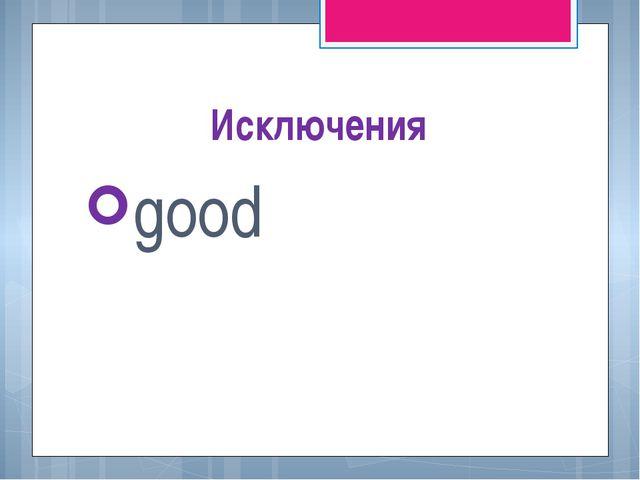 Исключения good