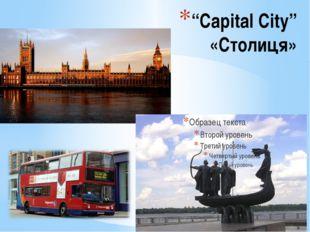 """Capital City"" «Столиця»"