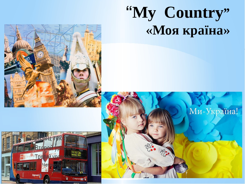"""My Country"" «Моя країна»"