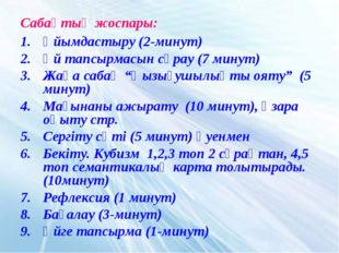 Сабақтың жоспары: Ұйымдастыру (2-минут) Үй тапсырмасын сұрау (7 минут) Жаңа с
