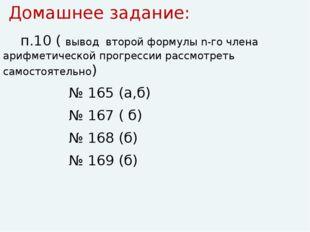 Домашнее задание: п.10 ( вывод второй формулы n-го члена арифметической прог