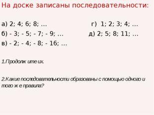 На доске записаны последовательности: а) 2; 4; 6; 8; … г) 1; 2; 3; 4; … б) -