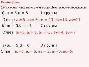 Решить устно: 1.Назовите первые пять членов арифметической прогрессии: а) а₁