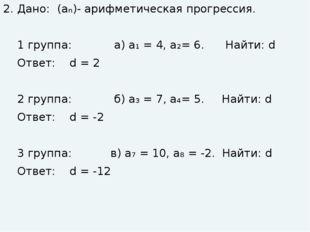 2. Дано: (аn)- арифметическая прогрессия. 1 группа: а) а₁ = 4, а₂= 6. Найти: