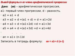 Вывод формулы n-го члена арифметической прогрессии Дано: (аn) – арифметическ