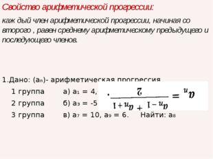 Свойство арифметической прогрессии: каждый член арифметической прогрессии, на
