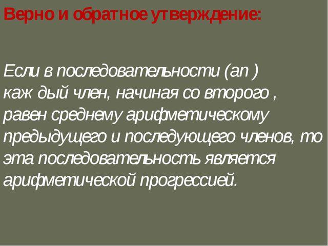 Верно и обратное утверждение: Если в последовательности (an ) каждый член, на...