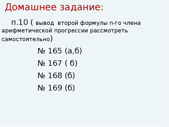 Домашнее задание: п.10 ( вывод второй формулы n-го члена арифметической прог...