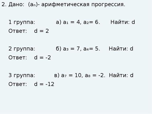 2. Дано: (аn)- арифметическая прогрессия. 1 группа: а) а₁ = 4, а₂= 6. Найти:...