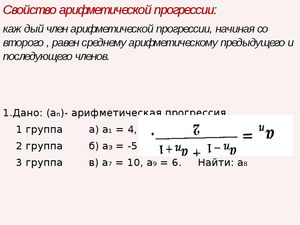 Свойство арифметической прогрессии: каждый член арифметической прогрессии, на...