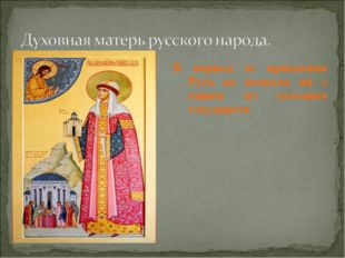 В период ее правления Русь не воевала ни с одним из соседних государств.
