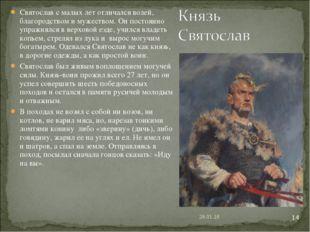 Святослав с малых лет отличался волей, благородством имужеством. Он постоянн