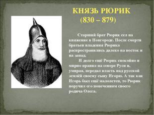КНЯЗЬ РЮРИК (830 – 879) Старший брат Рюрик сел на княжение в Новгороде. После