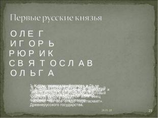 * * 1. Князь, захвативший власть в Новгороде после смерти Рюрика и отправивши