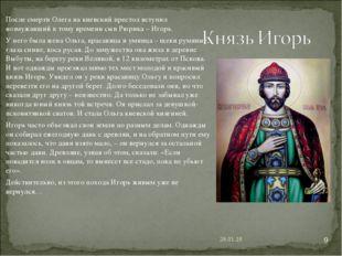 После смерти Олега на киевский престол вступил возмужавший к тому времени сын