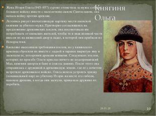 Жена Игоря Ольга (945–957) сурово отомстила за мужа: собрав большое войско вм