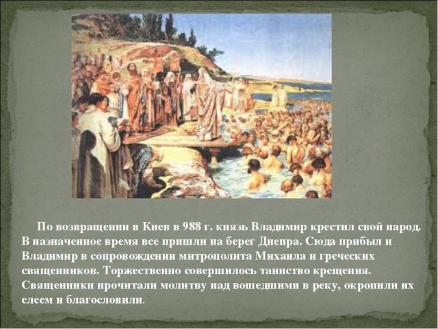 По возвращении в Киев в 988 г. князь Владимир крестил свой народ. В назначен...