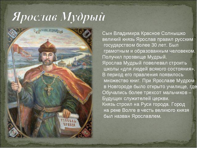Сын Владимира Красное Солнышко великий князь Ярослав правил русским государст...