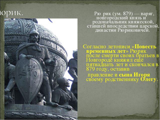 Рю́рик (ум. 879)— варяг, новгородский князь и родоначальник княжеской, став...