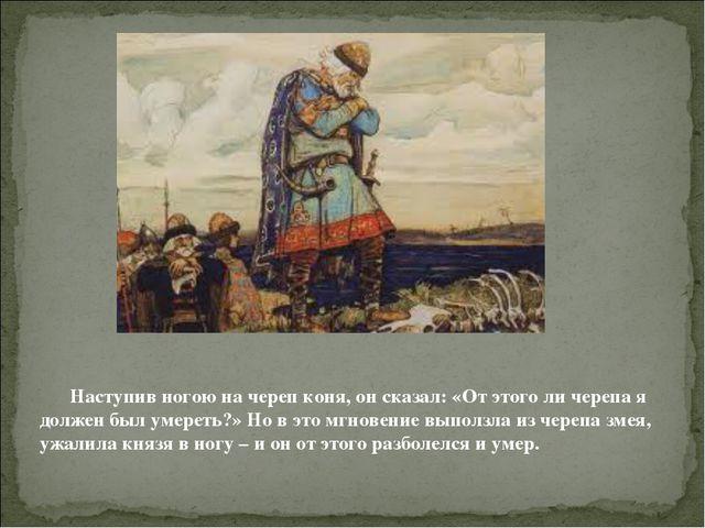 Наступив ногою на череп коня, он сказал: «От этого ли черепа я должен был ум...