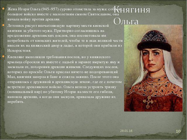 Жена Игоря Ольга (945–957) сурово отомстила за мужа: собрав большое войско вм...