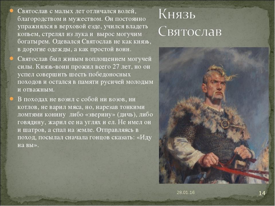 Святослав с малых лет отличался волей, благородством имужеством. Он постоянн...