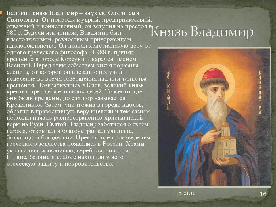 Великий князь Владимир – внук св. Ольги, сын Святослава. От природы мудрый, п...