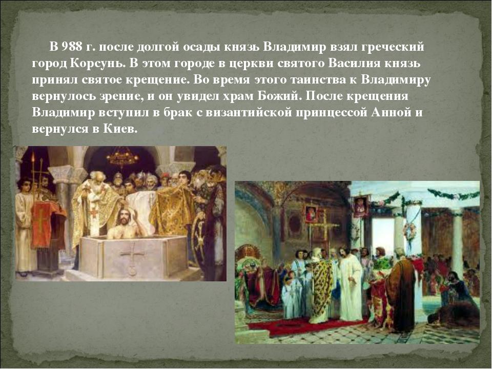 В 988 г. после долгой осады князь Владимир взял греческий город Корсунь. В э...