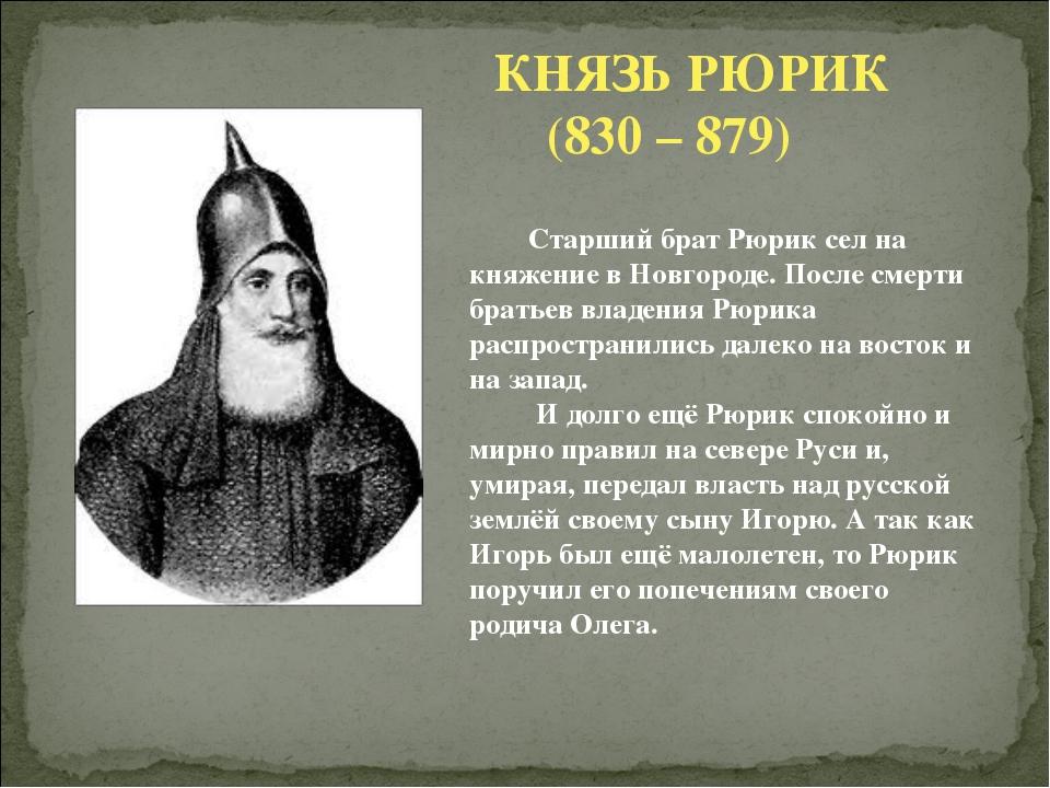 КНЯЗЬ РЮРИК (830 – 879) Старший брат Рюрик сел на княжение в Новгороде. После...