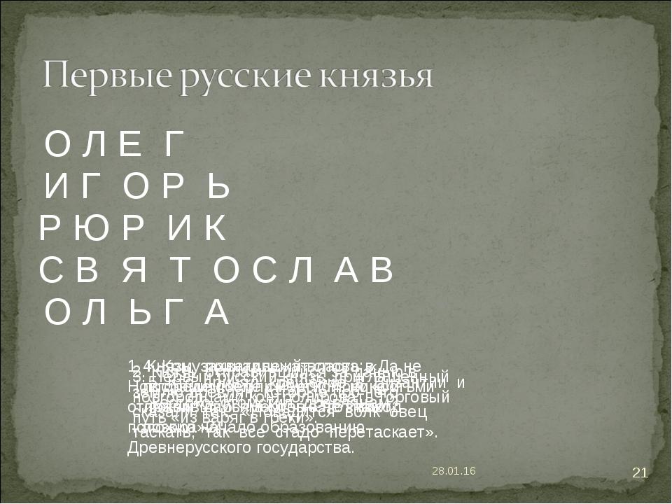 * * 1. Князь, захвативший власть в Новгороде после смерти Рюрика и отправивши...