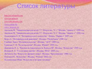 Список литературы http://ru.wikipedia.org www.peoples.ru www.abc-people.com w