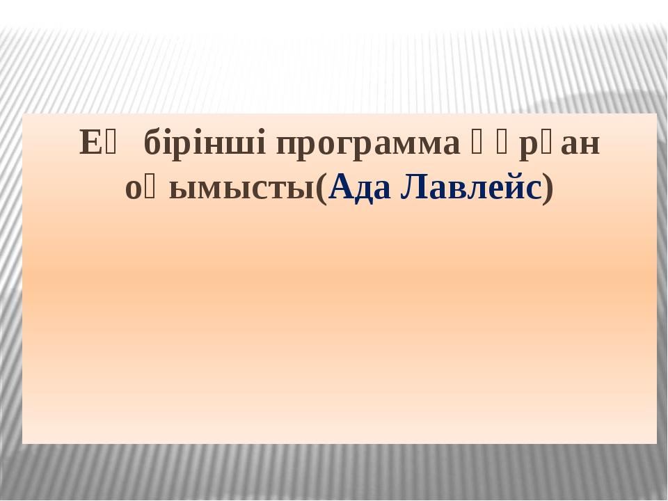 Алгоритм сөзі қай ғасырда кімнің есіміне байланысты пайда болған?(IXғасыр, Ә...