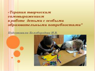 «Терапия творческим самовыражением в работе детьми с особыми образовательными