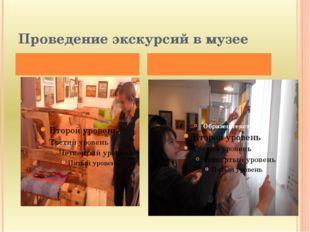 Проведение экскурсий в музее